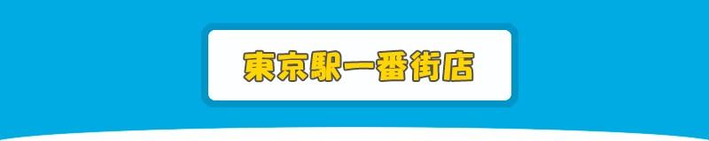 スヌーピータウンショップ東京駅一番街店印刷用ページ