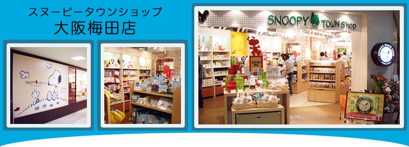 大阪梅田店