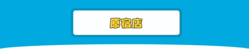 スヌーピータウンショップ原宿店印刷用ページ