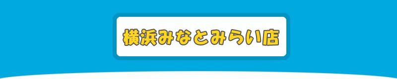 スヌーピータウンショップ横浜みなとみらい店印刷用ページ