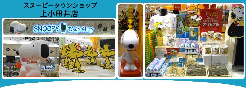 スヌーピータウンショップ上小田井店印刷用ページ