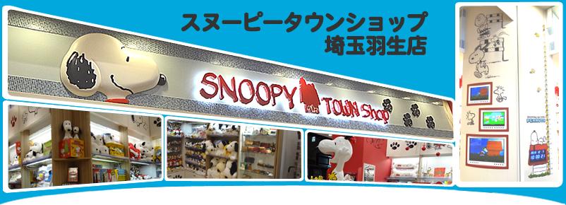 スヌーピータウンショップ埼玉羽生店印刷用ページ