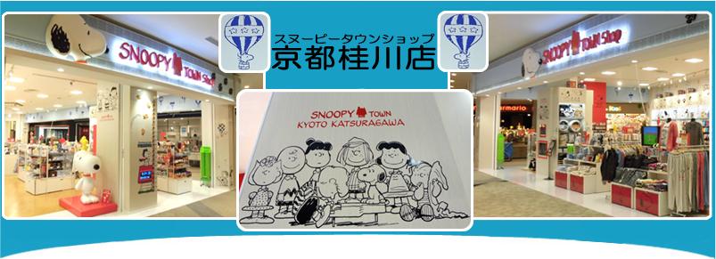 スヌーピータウンショップ京都桂川店印刷用ページ