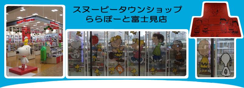 スヌーピータウンショップららぽーと富士見店印刷用ページ