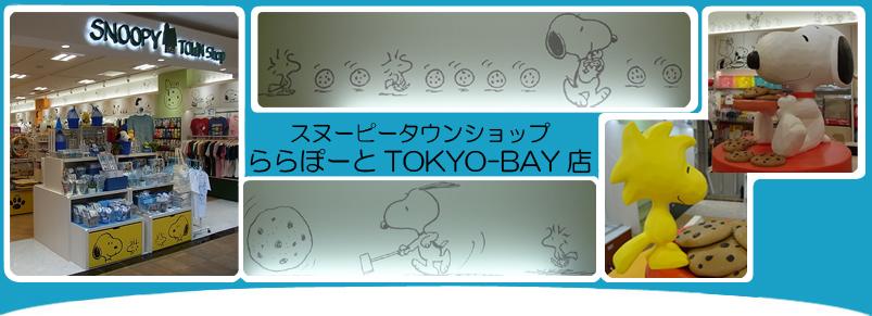 スヌーピータウンショップららぽーとTOKYO-BAY店印刷用ページ