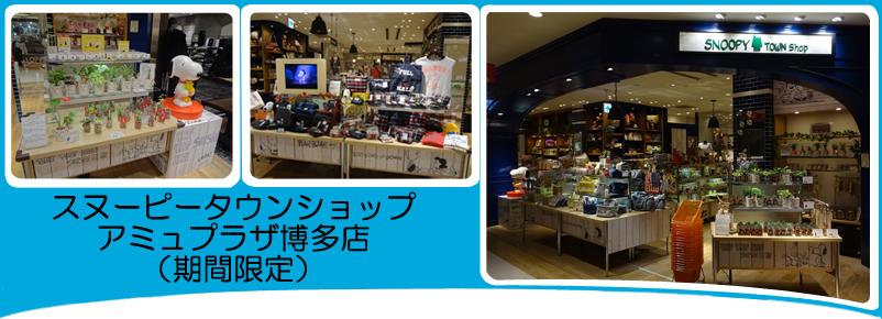 スヌーピータウンショップ アミュプラザ博多店(期間限定)印刷用ページ
