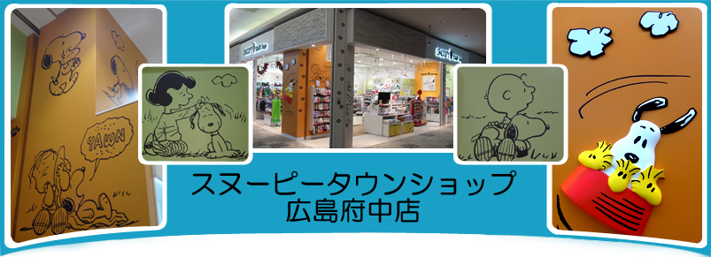 スヌーピータウンショップ広島府中店印刷用ページ