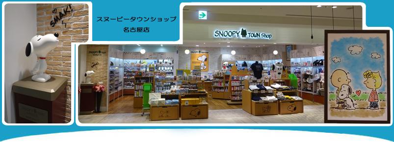 スヌーピータウンショップ名古屋店印刷用ページ