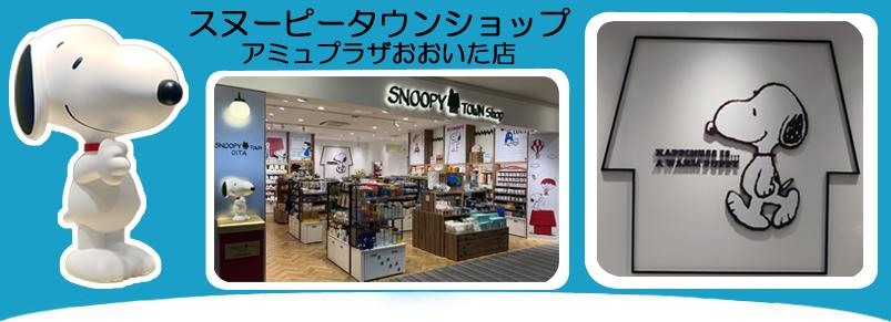スヌーピータウンショップアミュプラザおおいた店印刷用ページ