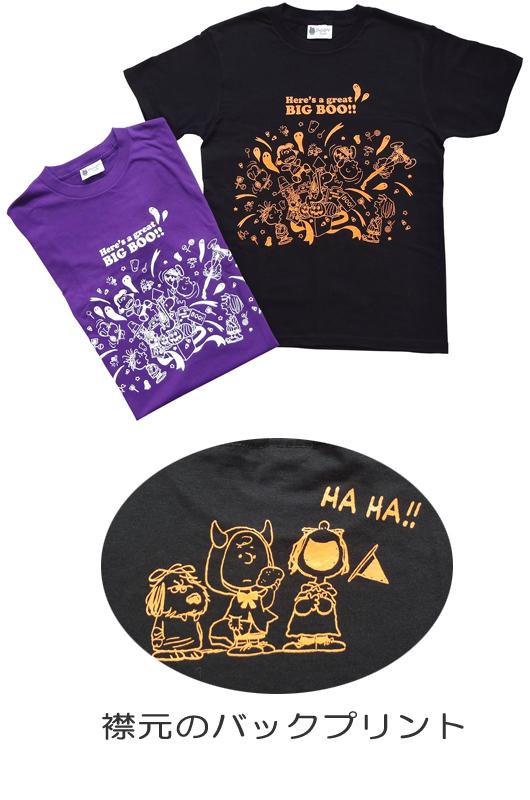 スヌーピータウンショップハロウィンフェア2016「Heres a great BIG BOO!!」 Tシャツカラー:パープル/ブラックレディースサイズ:S/M/L/2L