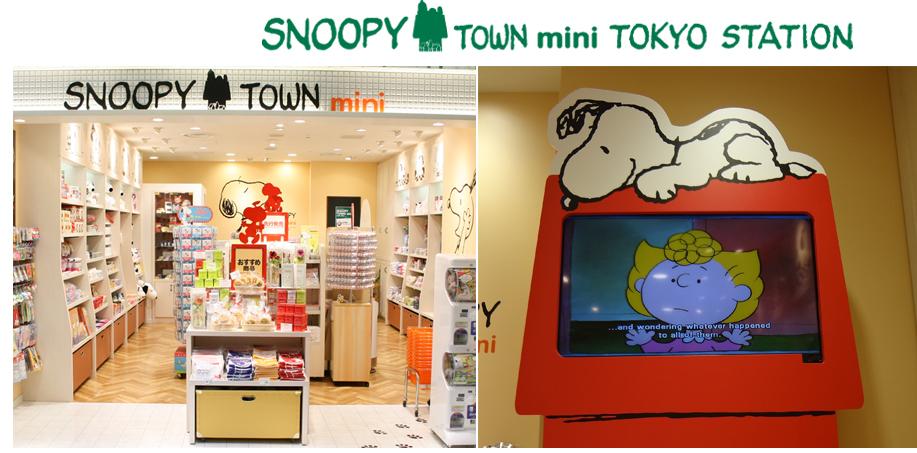 SNOOPY TOWN Exclusive PEANUTS Snoopy Tokyo Station Marunouchi Bldg design Mug